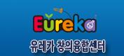 유레카창의융합센터
